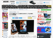 [ ASCII.jp x デジタル 掲載 ] スマホの画像をテレビに配信するHDMIドングルが便利:Xperia周辺機器