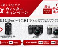 α6300/α6000/α5100を対象にした、最大20,000円キャッシュバックの「こども撮りはαにおまかせ ファミリーαウィンターキャンペーン」を2018年10月19日(金)から2019年1月14日(月)まで開催。