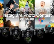 デジタル一眼カメラ αシリーズでインスタに投稿する「Sony αシリーズ Instagram ポートレートフォトコンテスト」受賞作品発表。