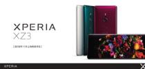 有機ELディスプレイやAndroid 9、新UIを備えた「Xperia XZ3 SO-01L」をNTTドコモから2018年11月上旬に発売&予約開始。