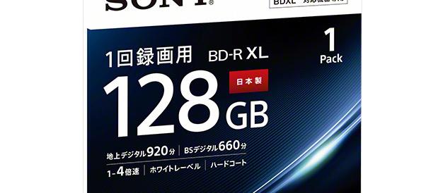大容量128GB BDXL 対応、インクジェット対応ワイド(BD-R 4層:4倍速)ブルーレイディスク登場。