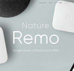 自宅の家電たちをスマートホーム化できる「Nature Remo」ソニーストアで取扱開始。Googleアシスタントに対応したスマートスピーカーやBRAVIAと連携。
