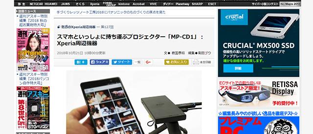 [ ASCII.jp x デジタル 掲載 ] スマホといっしょに持ち運ぶプロジェクター「MP-CD1」:Xperia周辺機器