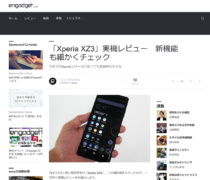 [ Engadget Japanese 掲載] 実機レビュー 新機能も細かくチェック