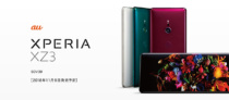 「Xperia XZ3 SOV39」をauから2018年11月9日に発売。本体価格は、99,360円(税込)。