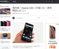 [ Engadget Japanese 掲載] 海外版「Xperia XZ3」が届いた!速攻開封レビュー