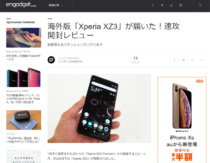 [ Engadget Japanese 掲載] 海外版「Xperia XZ3」が届いた!速攻開封レビュー