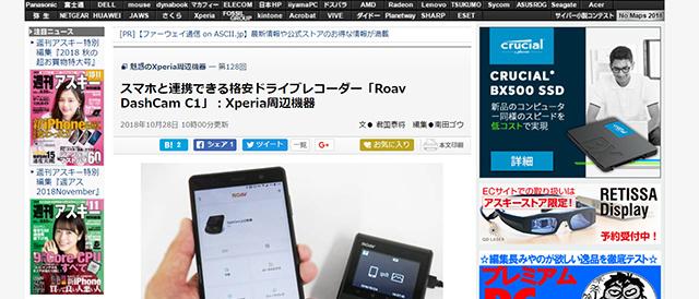 [ ASCII.jp x デジタル 掲載 ] スマホと連携できる格安ドライブレコーダー「Roav DashCam C1」:Xperia周辺機器