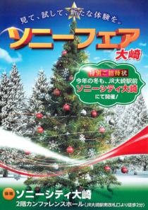 11月30日(金)12月1日(土)、ソニーシティ大崎で開催する「ソニーフェア大崎」に遊びに来ないかい!