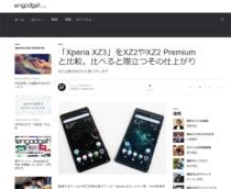 [ Engadget Japanese 掲載] 「Xperia XZ3」をXZ2やXZ2 Premiumと比較。比べると際立つその仕上がり