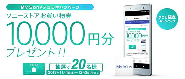 My Sony 特典、2018年11月の「ソニーストアお買い物券10,000円プレゼント-My Sonyアプリキャンペーン-」。My Sonyアプリから応募しよう。