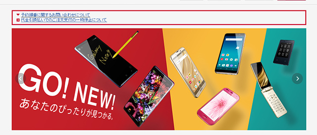11月1日より「Xperia XZ2 SO-03K」、「Xperia XZ2 Premium SO-04K」、「Xperia XZ2 Compact SO-05K」の割引額を増額。