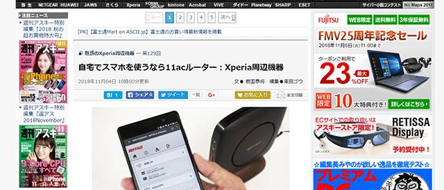 [ ASCII.jp x デジタル 掲載 ] 自宅でスマホを使うなら11acルーター:Xperia周辺機器