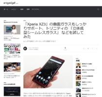 [ Engadget Japanese 掲載]「Xperia XZ3」の曲面ガラスもしっかりサポート、トリニティの 「立体成型シームレスガラス」 などを試してみた