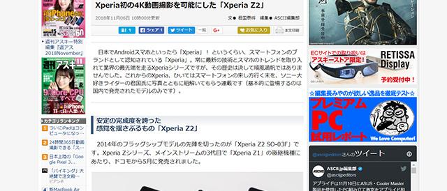 [ ASCII.jp x デジタル 掲載 ]Xperia初の4K動画撮影を可能にした「Xperia Z2」