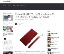 [ Engadget Japanese 掲載]Xperia XZ3用のフリップノートケース(トリニティ)を試してみました。