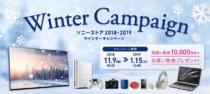 抽選で1,800名、最高10,000円分のお買物券が当たる「ソニーストア2018-2019 ウィンターキャペーン」、2018年11月9日(金)から2019年1月15日(火)の期間限定で開催。