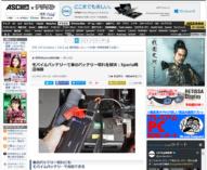 [ ASCII.jp x デジタル 掲載 ] モバイルバッテリーで車のバッテリー切れを解決:Xperia周辺機器