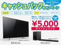 BRAVIAとサウンドバーを買うと5,000円もらえる「ソニーのサウンドバーでDolby Atmos®を楽しもう!キャッシュバックキャンペーン」