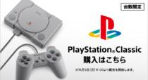 プレイステーション クラシックのソニーストアでの予約販売は、11月5日(月)11時から開始。