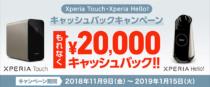 2万円がもらえる「Xperia Touch・Xperia Hello!キャッシュバックキャンペーン」と、遠く離れた家族にも設定しやすくなる「Hello!しませんか?キャンペーン」。