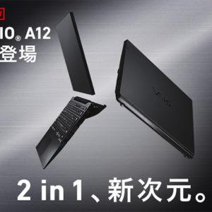 今までの2 in 1 PCに満足しているかい?まるでクラムシェルPCの快適さそのままに、合体分離ギミックが秀逸な「VAIO A12」登場。
