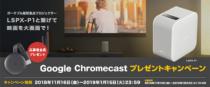 ポータブル超短焦点プロジェクター「LSPX-P1」を購入するとGoogle Chromecastがもらえるプレゼントキャンペーン。