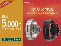 最大5,000円キャッシュバックがもらえる「wena クリスマスキャッシュバックキャンペーン」