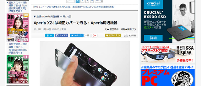 [ ASCII.jp x デジタル 掲載 ] Xperia XZ3は純正カバーで守る:Xperia周辺機器