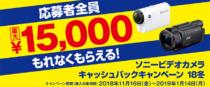 4Kハンディカムを買うと最大15,000円、ハイビジョンハンディカムやアクションカムも5,000円がもらえる「ソニービデオカメラキャッシュバックキャンペーン 18冬」