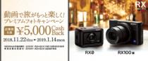 デジタルスチルカメラRX100III/RX0を購入すると5,000円のキャッシュバック「動画で旅がもっと楽しく!プレミアムフォトキャンペーン」