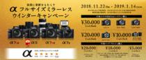 デジタル一眼カメラ α9 / α7RIII / α7RII / α7II や、7つのレンズ、外付けフラッシュを対象にキャッシュバック!「表現に革新をもたらすαフルサイズミラーレス ウインターキャンペーン」