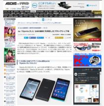 [ ASCII.jp x デジタル 掲載 ]au「Xperia ZL2」は4K撮影にも対応したフラッグシップ機