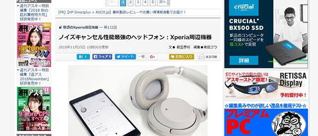 [ ASCII.jp x デジタル 掲載 ]ノイズキャンセル性能最強のヘッドフォン:Xperia周辺機器