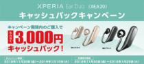 3,000円のキャッシュバックがもらえる「Xperia Ear Duo(XEA20) キャッシュバックキャンペーン」