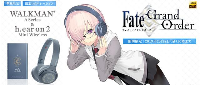 ウォークマン®Aシリーズ & h.ear on 2 Mini Wireless『Fate/Grand Order』Edition、ソニーストアで2019年2月22日10時までの期間限定販売。