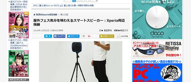 [ ASCII.jp x デジタル 掲載 ]屋外フェス気分を味わえるスマートスピーカー:Xperia周辺機器