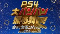 PS4が5,000円、PS VRが10,000円安くなる「PS4 大バンバン振る舞い!今すぐカモン!キャンペーン」(期間限定&数量限定)