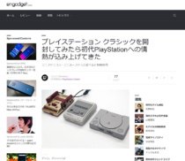 [ Engadget Japanese 掲載]プレイステーション クラシックを開封してみたら初代PlayStationへの情熱が込み上げてきた