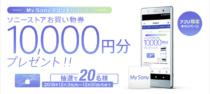 My Sony 特典、2018年12月の「ソニーストアお買い物券10,000円プレゼント-My Sonyアプリキャンペーン-」。My Sonyアプリから応募しよう。