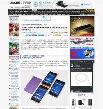 [ ASCII.jp x デジタル 掲載 ]ドコモ・Xperia A2はカメラも音楽も楽しめるオールラウンドな小型モデル