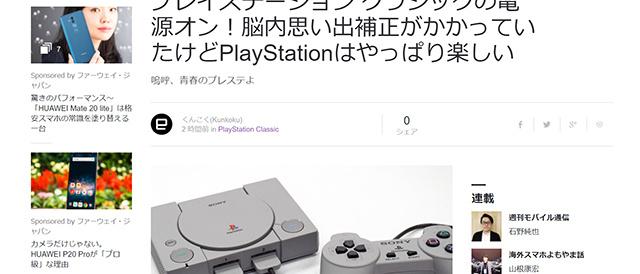 [ Engadget Japanese 掲載]プレイステーション クラシックの電源オン!脳内思い出補正がかかっていたけどPlayStationはやっぱり楽しい