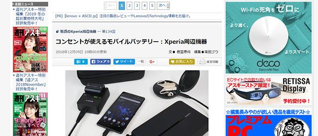 [ ASCII.jp x デジタル 掲載 ]コンセントが使えるモバイルバッテリー:Xperia周辺機器