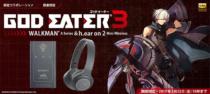 ウォークマン®Aシリーズ & h.ear on 2 Mini Wireless『GOD EATER 3』Edition、ソニーストアで2019年2月22日10時までの期間限定販売。