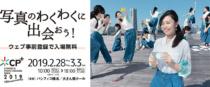 2019年2月28日(木)~3月3日(日)の4日間、パシフィコ横浜で開催される「CP+(シーピープラス)2019」の入場事前登録開始。web事前登録で入場料は無料に。