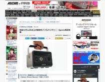 [ ASCII.jp x デジタル 掲載 ]容量12万mAh以上の最強モバイルバッテリー:Xperia周辺機器