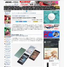 [ ASCII.jp x デジタル 掲載 ]Xperia Z3から始まったXperiaの3キャリア展開