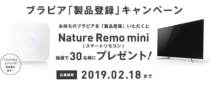 2016年から2018年モデルまで(一部除く)対象のブラビアを「製品登録」をすると、スマートリモコン「Nature Remo mini」を抽選で30名にプレゼント!