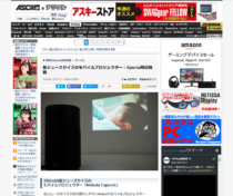 [ ASCII.jp x デジタル 掲載 ]缶ジュースサイズのモバイルプロジェクター:Xperia周辺機器