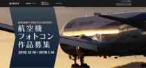 ソニー、撮影機材の制限のないオープンフォトコンを開催。航空機フォトコンテスト作品募集。募集期間は2019年1月18日(金)まで。